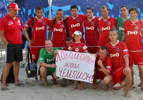 Локомотив футбольный клуб москва пляжный все развлекательные клубы москвы