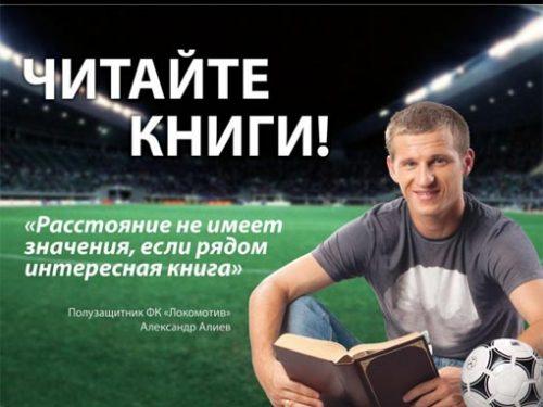 Что почитать Алиеву?