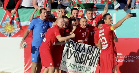 локомотив футбольный клуб москва пляжный