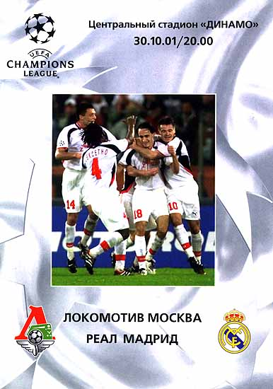Локомотив - Реал - 2001