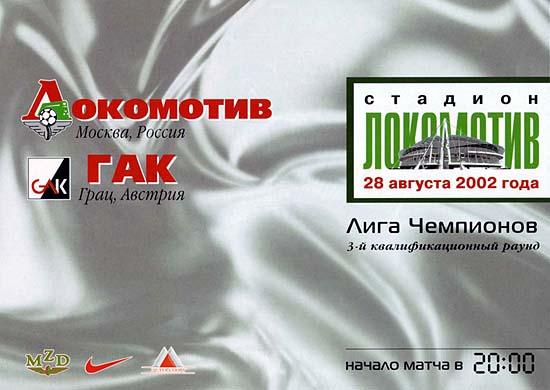 Локомотив - ГАК - 2002