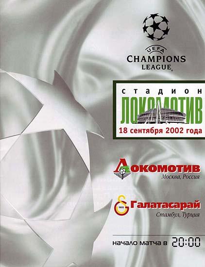 Локомотив - Галатасарай - 2002
