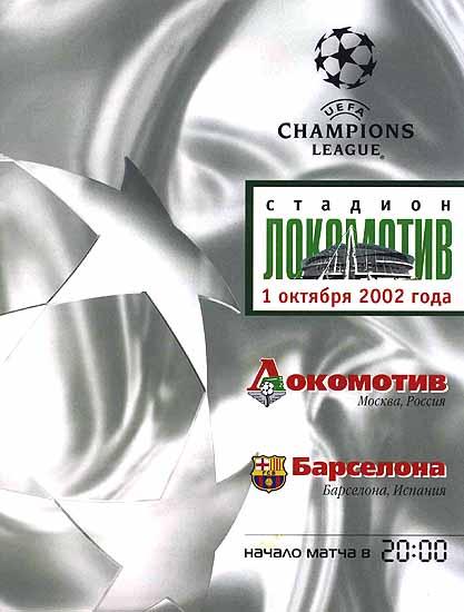 Локомотив - Барселона - 2002