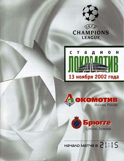 Локомотив - Брюгге - 2002