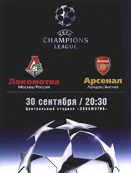Локомотив - Арсенал - 2003