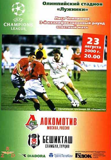 Локомотив - Бешикташ - 2000