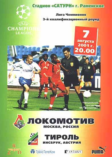 Локомотив - Тироль - 2001