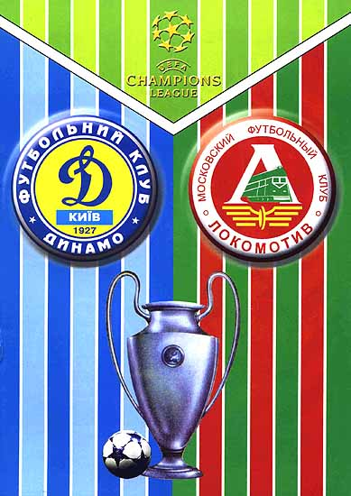 Динамо К - Локомотив - 2003