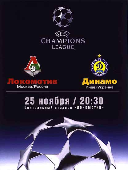 Локомотив - Динамо К - 2003