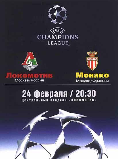 Локомотив - Монако - 2004