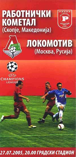 Работнички - Локомотив - 2005