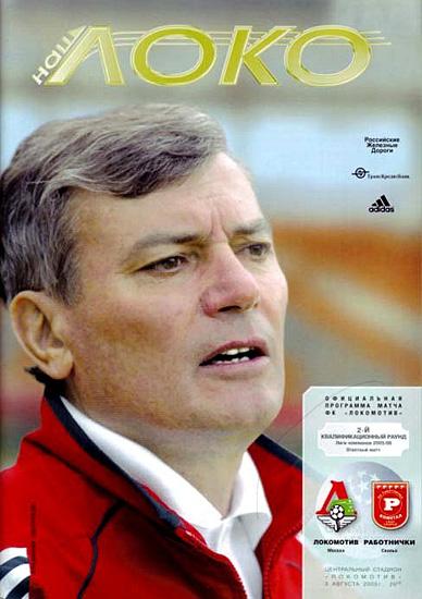 Локомотив - Работнички - 2005