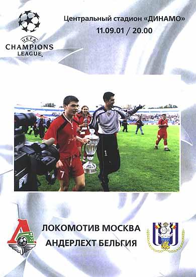 Локомотив - Андерлехт - 2001