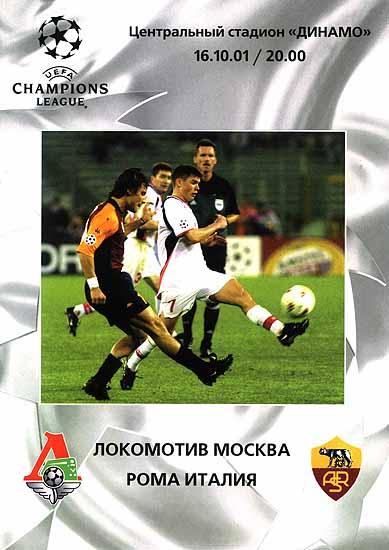 Локомотив - Рома - 2001