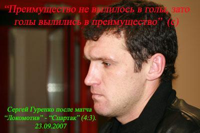 Гуренко