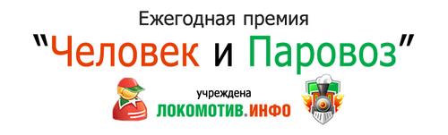 'Человек и Паровоз' - премия болельщиков ФК Локомотив