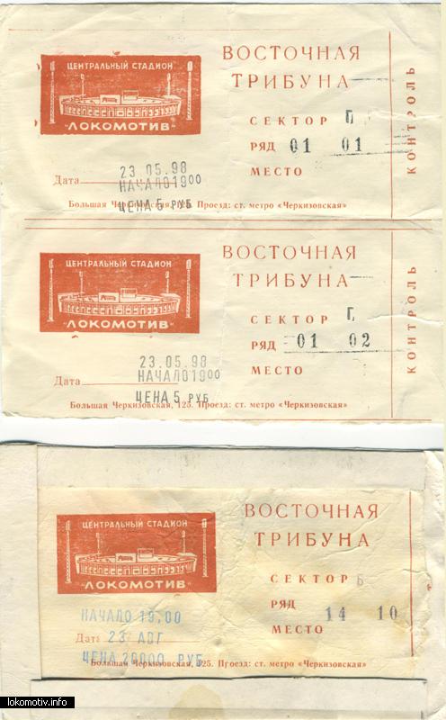 Билеты в 1997-1998 годах