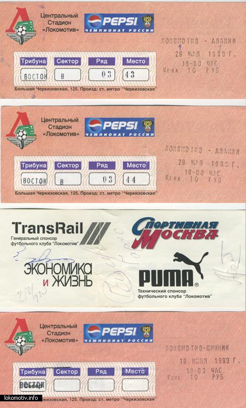 Билеты в 1999 году