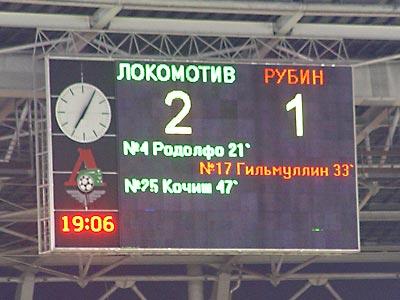 """Локомотив""- ""Рубин"" 3-0"
