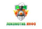 Эмблема социальной сети болельщиков Локомотива.  Предыдущая работа.