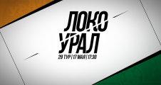 Связка братьев Миранчуков сыграет в Екатеринбурге. Обсуждение матча