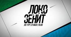 """30-й тур. """"Локомотив"""" - """"Зенит"""". Матч-чат (+ состав)"""