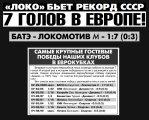 Заноза в душе Гончаренко, или как тренер армейцев устанавливал рекорды «Локомотива»