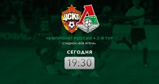 "2-й тур. ЦСКА - ""Локомотив"" 1:3"